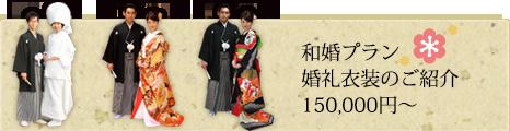 和婚プラン・婚礼衣装のご紹介。15万円〜。