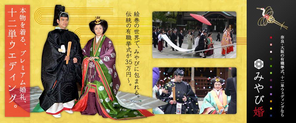 十二単と束帯で、大切な日を彩ってみませんか。芸能人の挙式にもみられることがありますが、本来は皇室のご成婚で目にすることのできる十二単や小袿(こうちぎ)を実際に身に纏ってみてください。